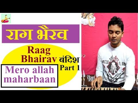 Learn Raag Bhairav bandish | Mero allah meharbaan (Part 1) Pandit Jasraj