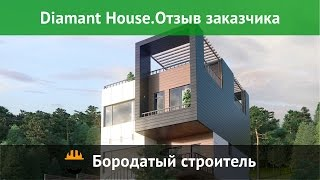 Diamant House - готовые СИП дома в Сочи. Отзыв владельца