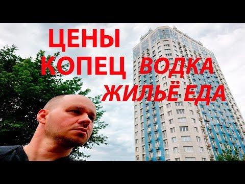 ДОНЕЦК - как
