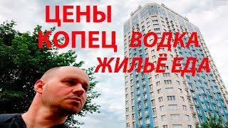В ДНР из России на ПМЖ почему Зарплаты Цены на квартиры еду Сколько стоит снять квартиру в Донецке