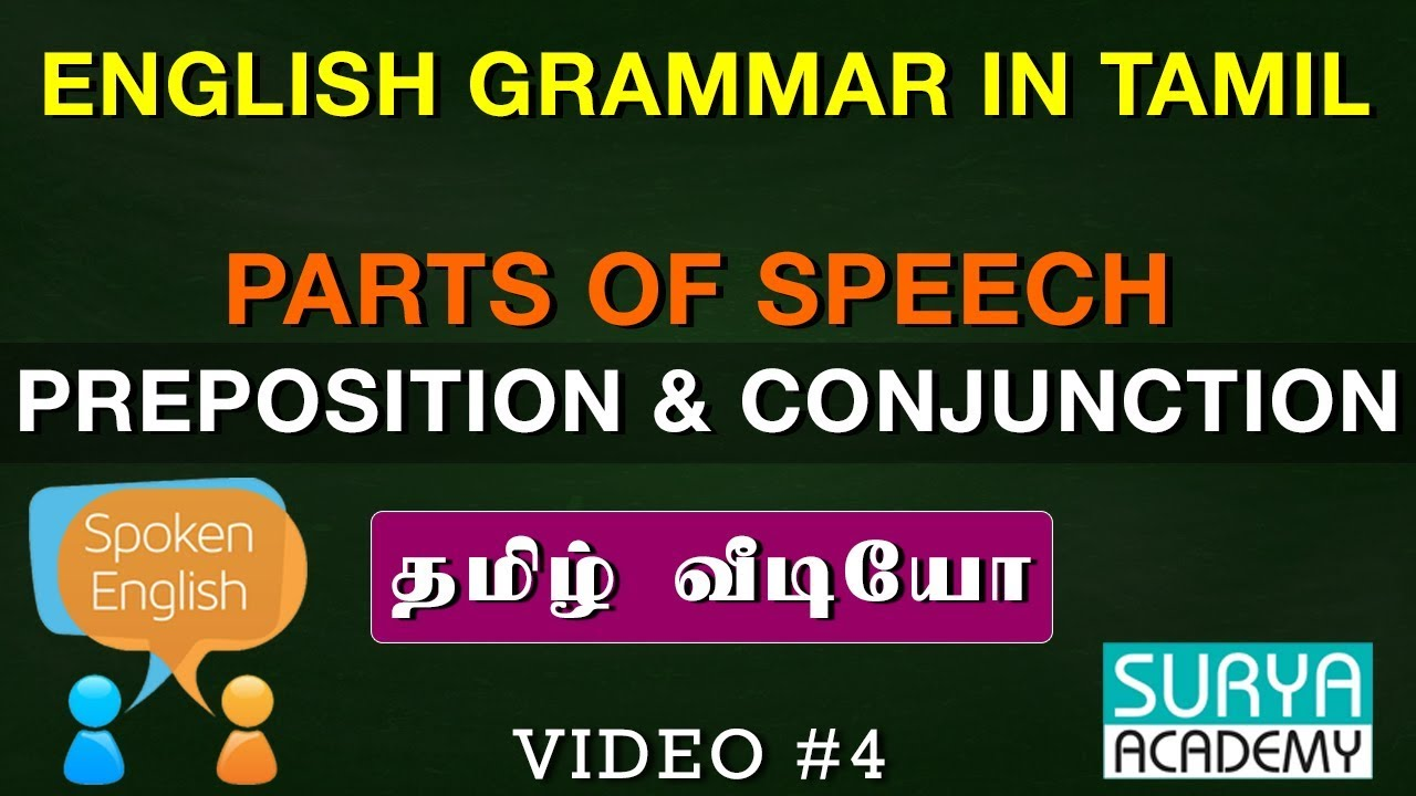 Spoken English | Preposition and Conjunction in Tamil | Parts of Speech |  English Grammar in Tamil