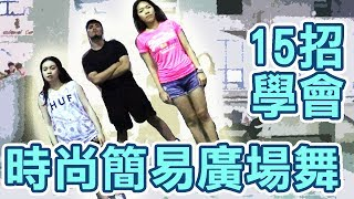 【I'M CHAMPION】時尚簡易廣場舞 - 15招學會 BEYONCE DIVA KUSO DANCE ft.有夠浮誇