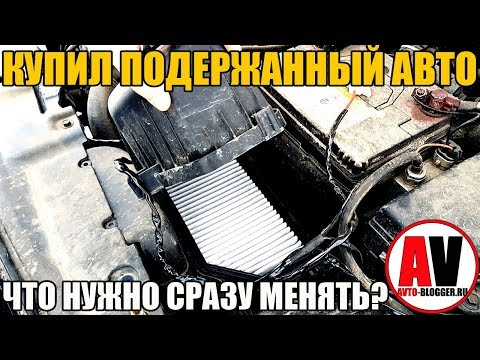 Купил БУ подержанный авто ЧТО СРАЗУ НУЖНО МЕНЯТЬ 6 ПУНКТОВ