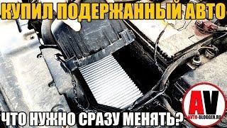 Купил БУ (подержанный) авто - ЧТО СРАЗУ НУЖНО МЕНЯТЬ? 6 ПУНКТОВ!