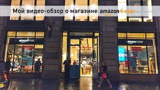 Мой видео-обзор про магазин Amazon 4-Star в Нью-Йорке