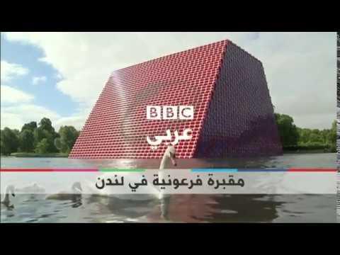بي_بي_سي_ترندينغ| مجسم على شكل مقبرة فرعونية #مصرية في #لندن  - نشر قبل 3 ساعة
