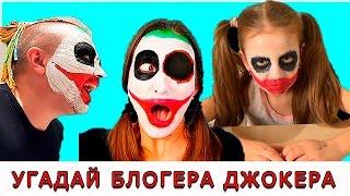УГАДАЙ БЛОГЕРА ДЖОКЕРА ЧЕЛЛЕНДЖ / КАК СТАТЬ ДЖОКЕРОМ / Bad Baby