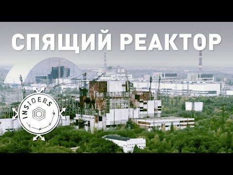 Спящий Реактор | Припять | Insiders Project