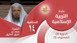 حقوق الزوج على زوجته 2 - المحاضرة 14 - التربية الإسلامية - المستوى الأول 2- الشيخ/سعد بن عتيق العتيق