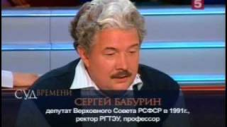 "Кравчук Vs Бабурин ""Суд Времени"" (отрывок)"