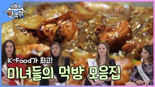 [#맨땅에한국말] 이것이 K-Food다! 미녀들의 한식…