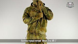 """Экспресс-обзор костюма горного летнего """"Mount Trac MK-2"""""""