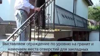 Кованые перила: ограждения на лестницу и балкон. Установка.(Кованые перила: ограждения лестницы и балкона. Установка на гранит. В видео указан наш старый адрес. Мы..., 2016-08-10T08:16:31.000Z)