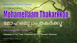 MR 008 Mohamellaam Thakarkkoo Dr. N V Krishna Warrier By P S Remesh Chandran