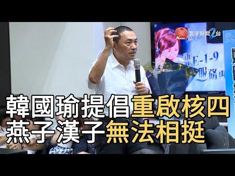 韓國瑜提倡重啟核四 燕子漢子無法相挺|寰宇新聞20190822