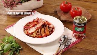 意粉愛醬 - Campbell's X 廚壇魔術師 Christian Yang 西班牙海鮮蕃茄扁意粉