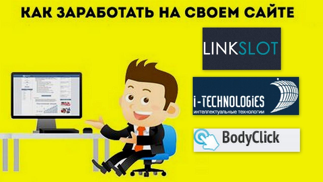 Продвижение сайта как заработать заказать продвижение сайта в поисковых системах