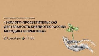 Семинар «Эколого-просветительская деятельность библиотек России: методика и практика»