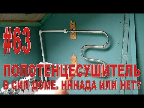 #63 Протечка полотенцесушителей. Какой полотенцесушитель выбрать?