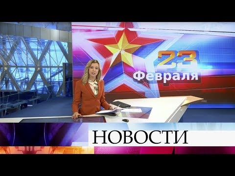 Выпуск новостей в 10:00 от 23.02.2020