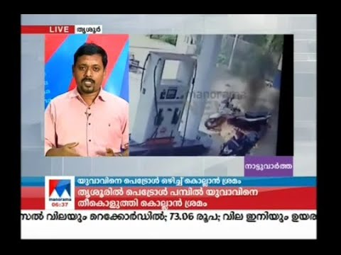 petrol pump attack