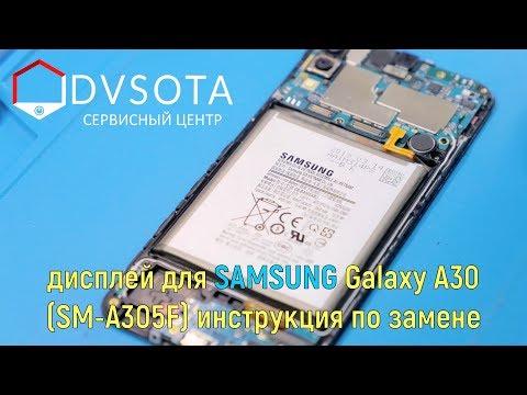 Замена дисплея Samsung Galaxy A30 SM-A305F (конструктивные особенности)