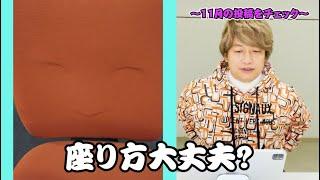 【2020年11月】月間ぷっくり大賞〜Pukkuri Of The Month〜