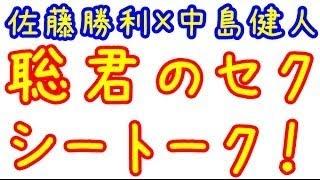 Sexy Zoneの最終兵器こと松島聡くんのおもしろ傑作選 松島聡くんが気に...