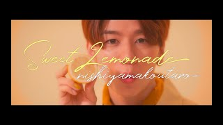 西山宏太朗『Sweet Lemonade』~Music Video~