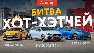 Hyundai i30 N против Megane RS и Astra OPC: СЛОЖНЫЙ экзамен для корейского хот-хэтча