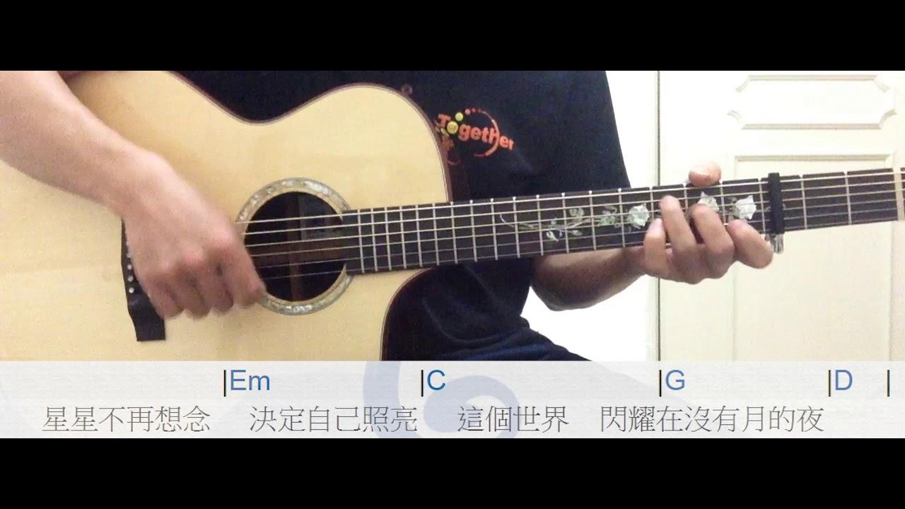 邵雨薇 - 星月 【吉他伴奏#90】(附吉他譜) - YouTube