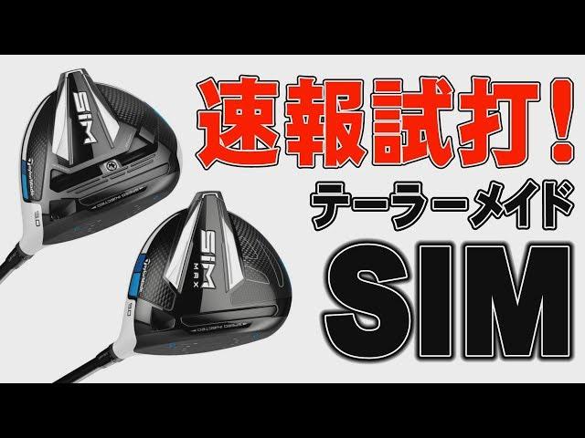 テーラーメイドの新作ドライバー「SIM(シム)」と「SIM MAX」をプロが速報試打!