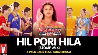Hil Pori Hila (Stomp Mix) | 6 Pack Band feat. Zanai Bhosle