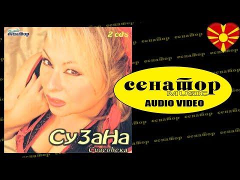 Suzana Spasovska - Aleksandar car makedonski - (Audio 2005) - Senator Music Bitola