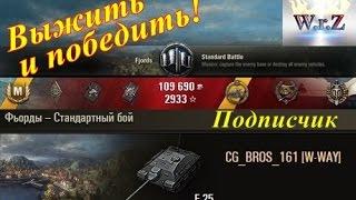 E 25  Турбослив: выжить и победить! Фьорды  World of Tanks 0.9.15.1