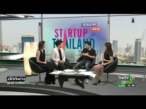 ย้อนหลัง STARTUP Thailand 2017 : Scalp up Asia | 25-06-60 | ชัดทันข่าว เสาร์-อาทิตย์