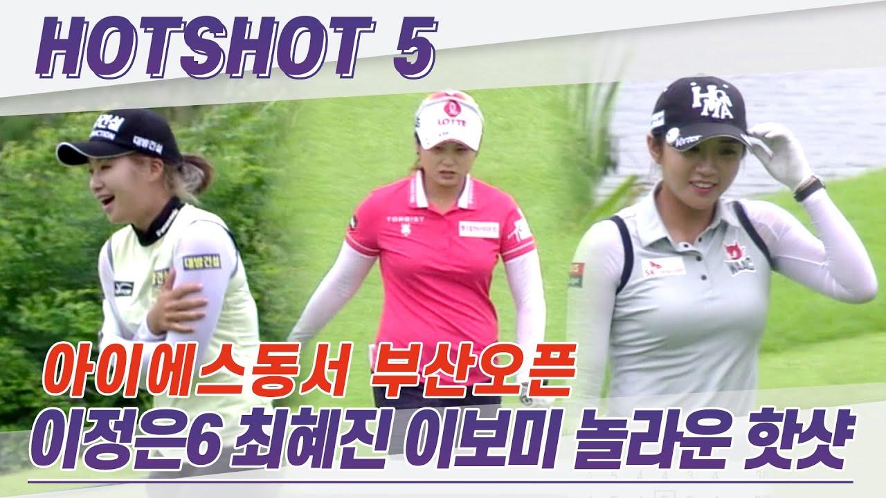 [핫샷5]최혜진 이보미 박현경 박소현 이정은6 베스트샷 모음