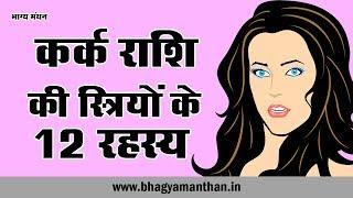 Kark Rashi Woman 12 Personality Secret, कर्क राशि की स्त्रियों के 12 रहस्य