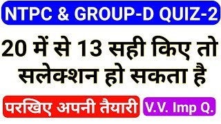 RRB NTPC And Group D 2019 Quiz-2 | NTPC 2019 Practice Set | Group D Important GK 2019