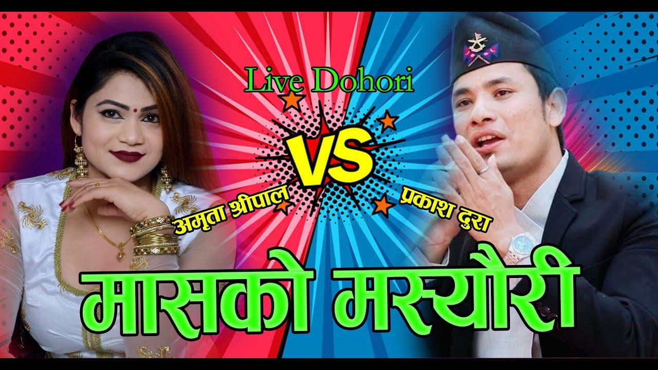"""सातदिन उता २१ दिन मसित मासको  """"मस्युरी """"Live Dohori Masko  Masyauri ,Parkash Dura VS Amrita Shripali"""
