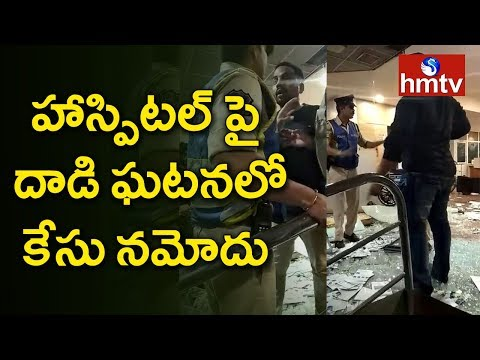 Global Hospitals Vandalised in Lakdi Ka Pul, Case Filed | Hyderabad | Telugu News | hmtv