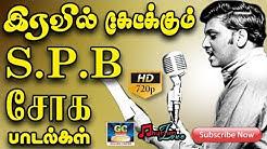 இரவில் கேட்க்கும் எஸ்.பி.பி சோக பாடல்கள் | Night Time SPB Sad Songs | SPB Sad Melody | Tamil SPB Hit