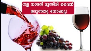 Grape wine making for wine lovers, malayalam grape wine recipe very easy method for all part 1