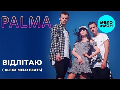 PALMA - Відлітаю Alexx Melo beats Single