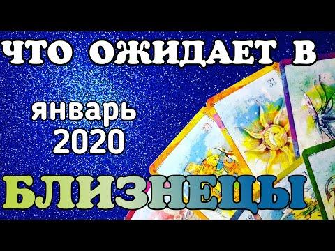 БЛИЗНЕЦЫ - ЯНВАРЬ 2020. Таро-прогноз.