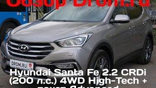 видео Hyundai Santa Fe Premium - цена и характеристики, фотографии и обзор