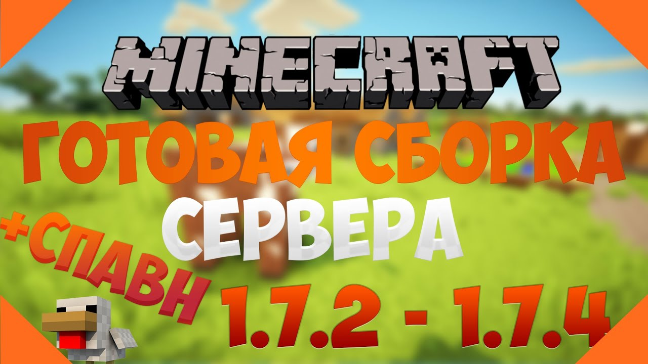 готовые сборки серверов minecraft 1.7.2 с модами #11
