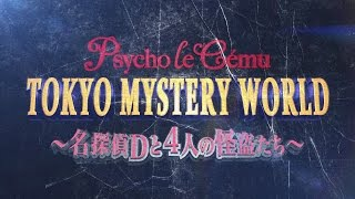 Psycho le Cému(サイコ・ル・シェイム) TOKYO MYSTERY WORLD ~名探偵...