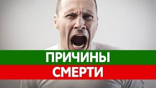 видео Статистика смертности в России