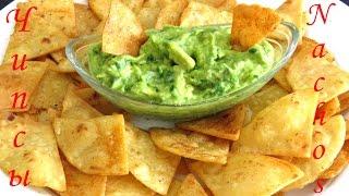 ХРУСТЯЩИЕ КУКУРУЗНЫЕ ЧИПСЫ  НАЧОС из кукурузной муки | Tortilla Chips Recipe